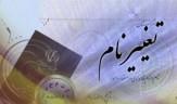 باشگاه خبرنگاران -شرایط تغییر نام فاطمه و علی چیست؟