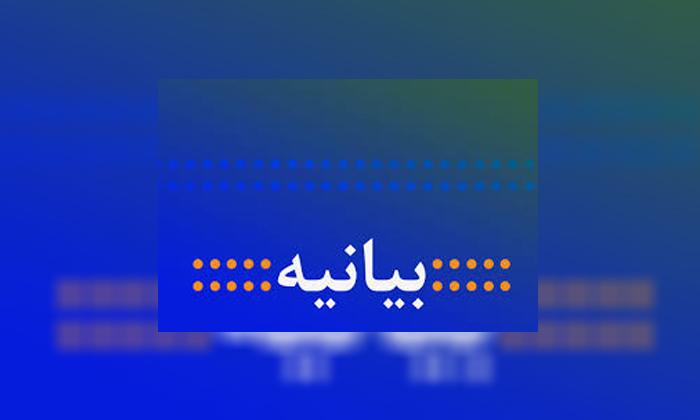 بیانیه بسیج دانشجویی دانشگاه خوارزمی به مناسبت پایان حکومت داعش
