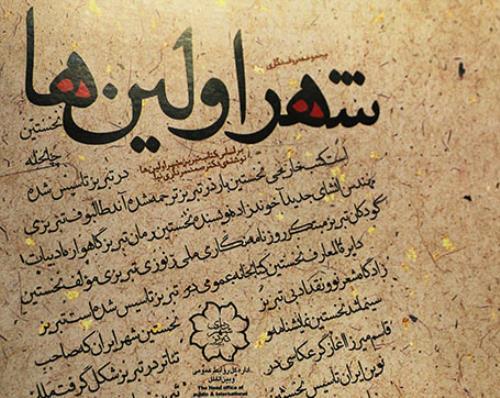 ریشه ایران مدرن را در شهر اولینها بجویید
