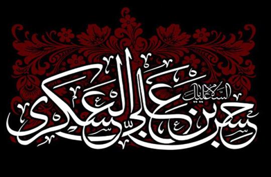 زندگینامه حضرت امام حسن عسکری (علیه السلام)