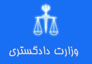 باشگاه خبرنگاران -رومیانی معاون حقوقی و امور مجلس وزارت دادگستری شد
