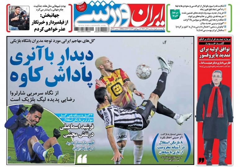 روزنامههای ورزشی هفتم آذرماه