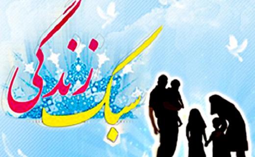 مجرد زیستی و از بین رفتن قبح طلاق از آسیبهای سبک زندگی است/ هدف زندگی اسلامی رسیدن به قرب الهی است
