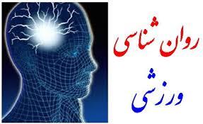 برگزاری همایش روانشناسی ورزشی به میزبانی هیات دکتری ورزشی زنجان