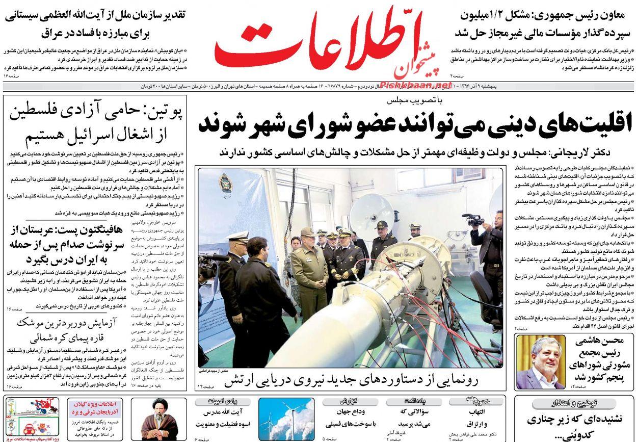 تصاویر صفحه نخست روزنامههای سیاسی