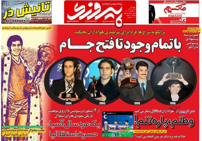 روزنامههای ورزشی نهم آذرماه