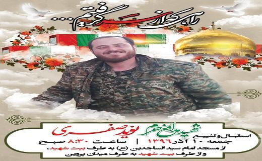 مراسم تشییع شهید مدافع حرم فردا برگزار میشود