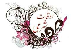باشگاه خبرنگاران -اوقات شرعی تبریز در فروردین ماه ۱۳۹۷