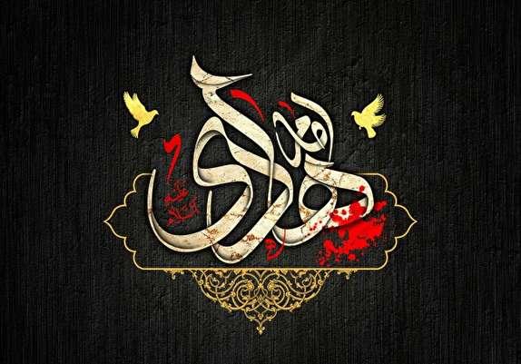باشگاه خبرنگاران - مهربانی و صبر از برجستهترین صفات امام هادی (ع)