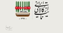 به نظر شما رسانهها چه کنند تا مردم ایران بیشتر کالای ایرانی بخرند و مصرف کنند؟