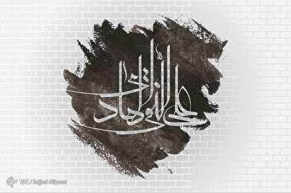 باشگاه خبرنگاران -به مناسبت شهادت امام هادی (ع)