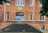 باشگاه خبرنگاران - برگزاری نمایشگاه موزه مدرسه در ارومیه