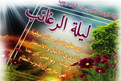 پیامک ویژه لیله الرغائب یا شب آرزوها