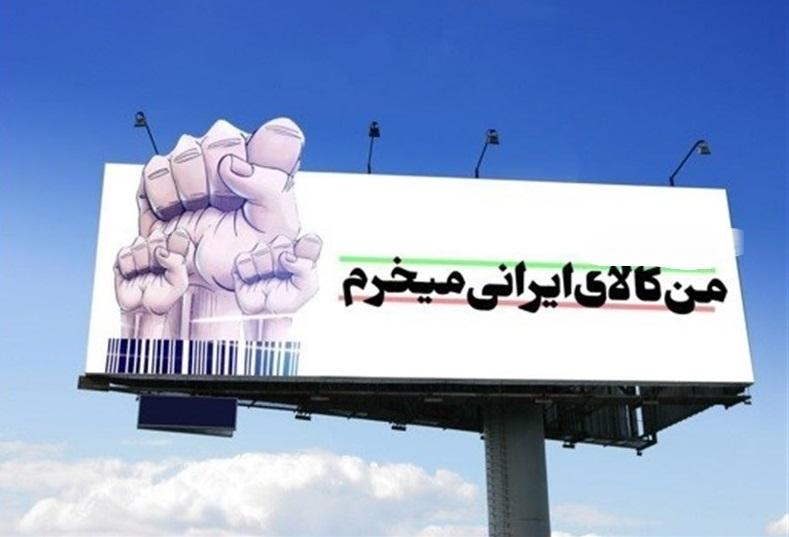 تاثیر تبلیغات در حمایت از کالاهای ایرانی/لزوم نقش آفرینی سازنده رسانه ها در پشتیبانی از تولید داخلی
