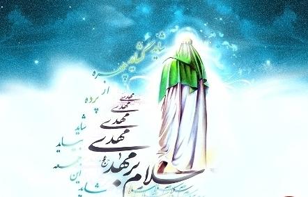 اسماء و القاب حضرت مهدی (عج)