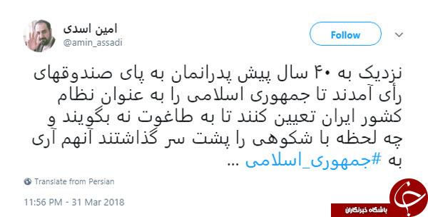 بزرگداشت چهلمین سالگرد انتخاب جمهوری اسلامی ایران در فضای مجازی