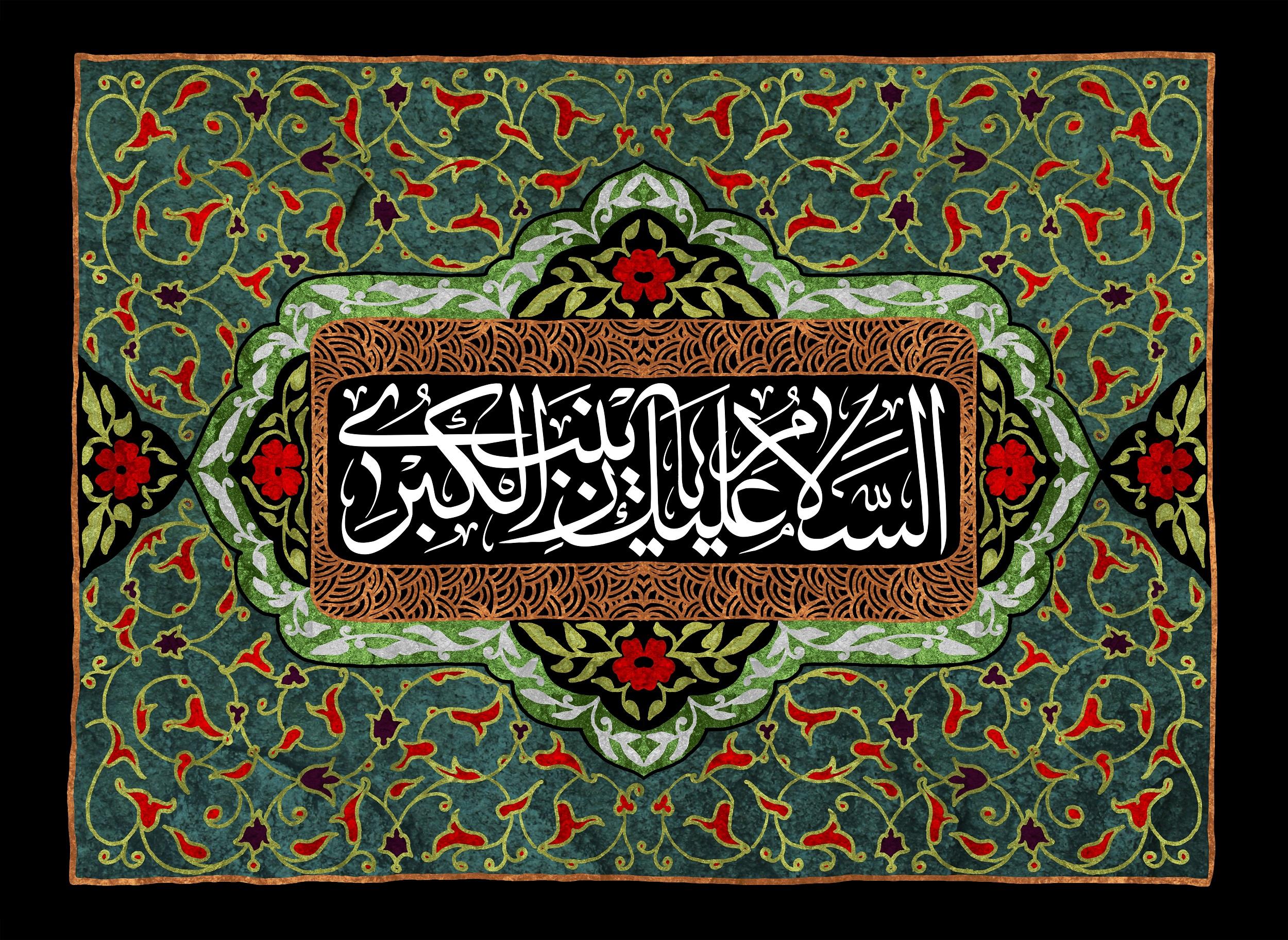 والپیپر وفات حضرت زینب (س)