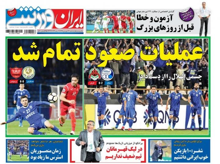 روزنامههای ورزشی ۱۴ فروردین