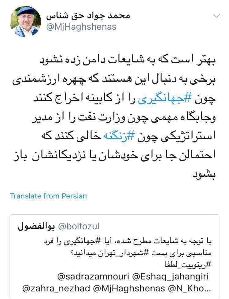 واکنش عضو شورای شهر تهران به شهردار شدن جهانگیری