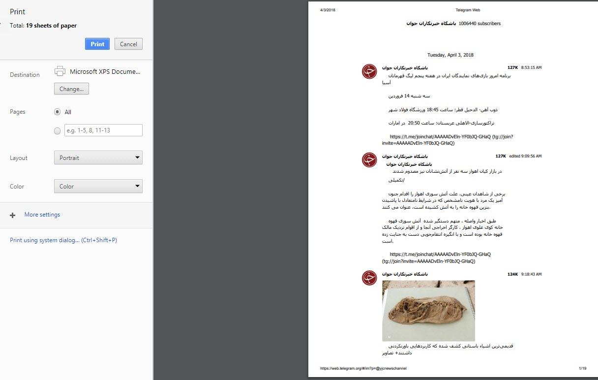 چگونه از محتوای تلگرام بکاپ بگیریم؟