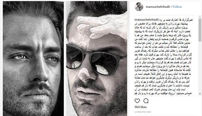 واکنش منوچهر هادی نسبت به رد کردن نقش فیلم «دل» از سوی بهرام رادان