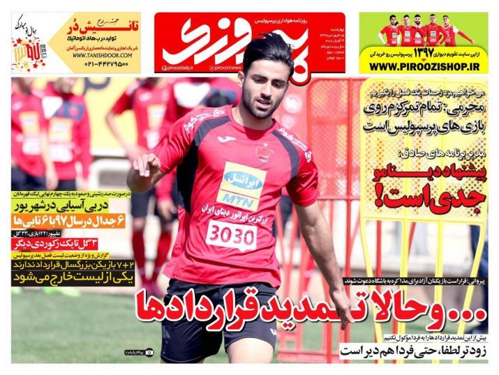 روزنامههای ورزشی ۱۵ فروردین