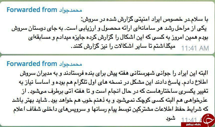 واکنش وزیر ارتباطات به مشکل پیام رسان سروش +عکس