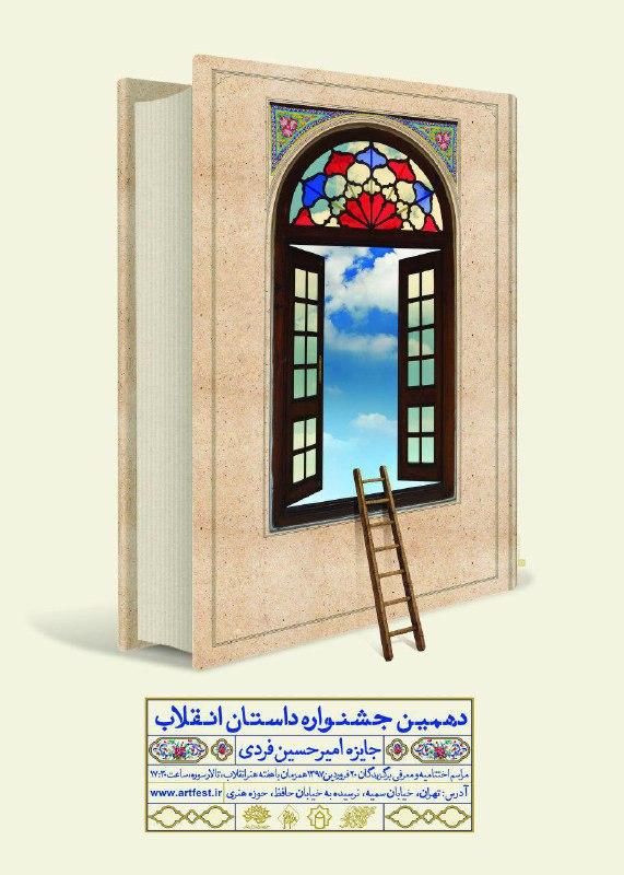 داوری دهمین جشنواره سراسری داستان انقلاب به پایان رسید