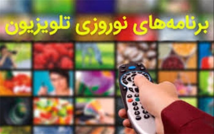 بیش از 83 درصد مخاطب تلویزیون در نوروز 97
