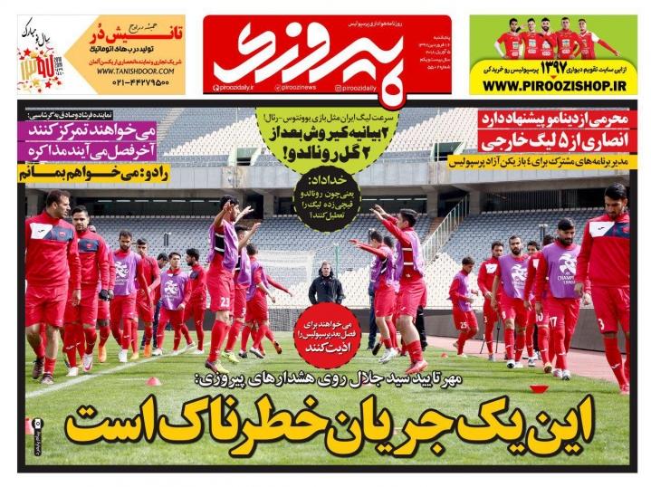 روزنامه پیروزی - ۱۶ فروردین