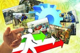 حرکت به سمت اقتصاد برتر