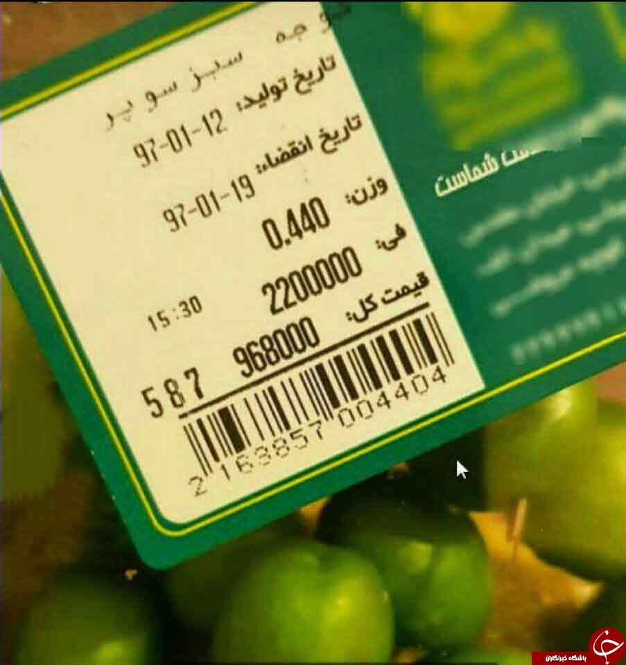 ماجرای فروش گوجه سبز کیلویی ۲۲۰ هزارتومانی در تهران! + عکس