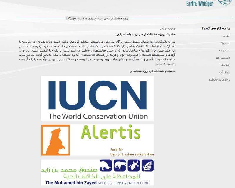شریک محمد بن سلمان در محیط زیست ایران چه میکند؟ +عکس