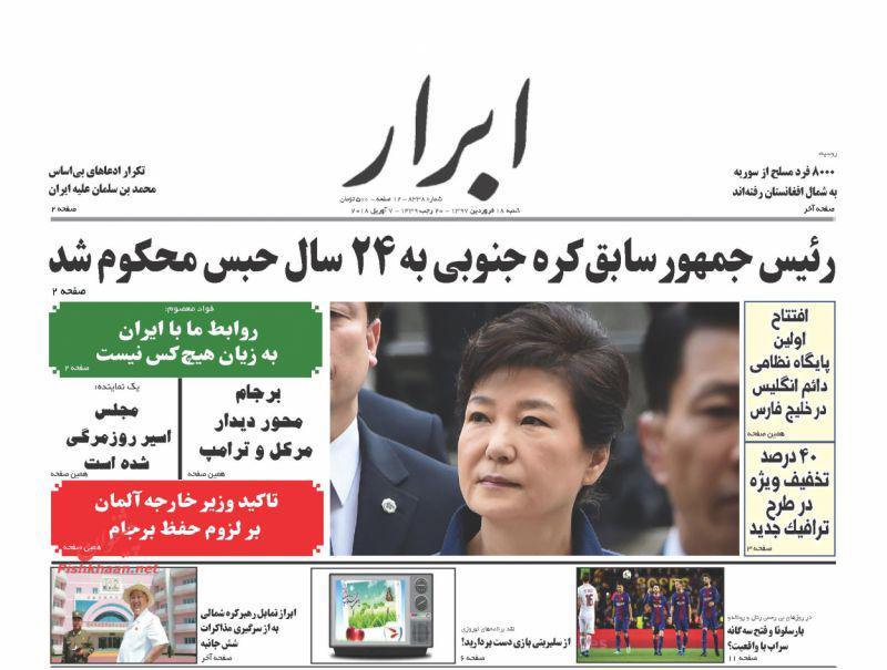 صفحه نخست روزنامههای 18 فروردين؛
