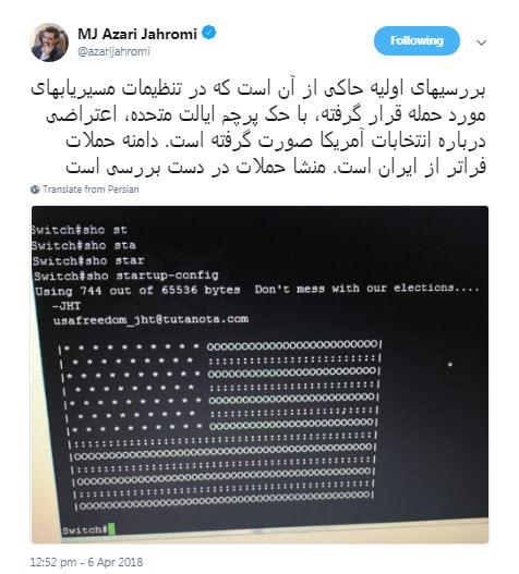 حمله سایبری به زیرساختهای کشور