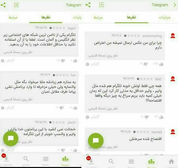 کاربران در ابتدا چه نظری درباره تلگرام داشتند؟