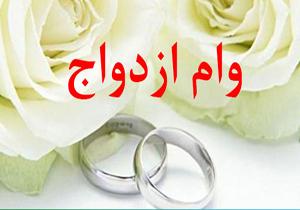 بخشنامه افزایش سقف وام ازدواج به ۱۵ میلیون تومان ابلاغ شد