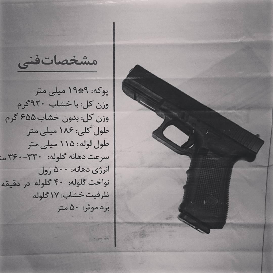 حضور ایران در بین برترین تولیدکنندگان اسلحه کمری/ بارش تیر کلتهای ایرانی چون رعد بر سر دشمنان