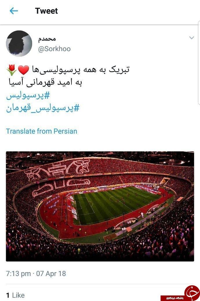 واکنش کاربران به قهرمانی پرسپولیس در لیگ برتر