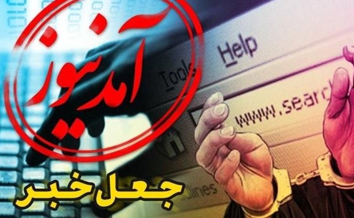 افشاگری دروغ جدید آمدنیوز در مورد مدافعان حرم +فیلم
