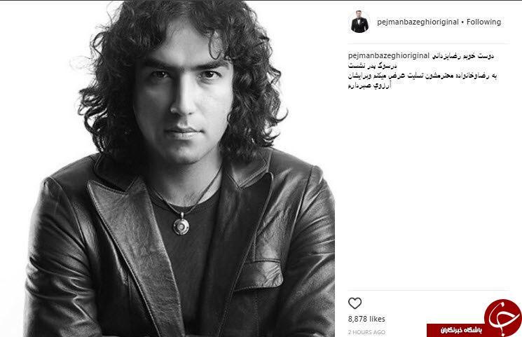 پیام تسلیت بازغی به خواننده موسیقی راک