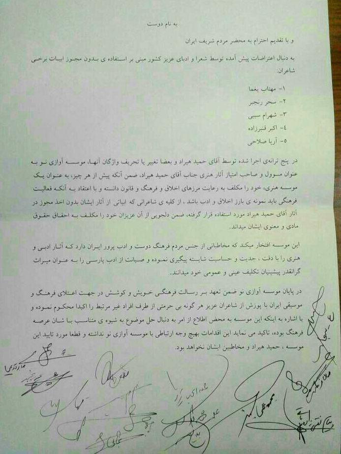 حمید هیراد عذرخواهی کرد