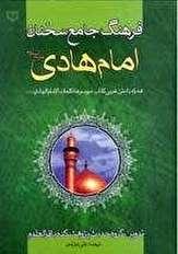 باشگاه خبرنگاران -مروری بر سخنان امام هادی (ع) در يك كتاب