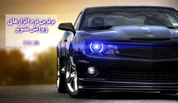 باشگاه خبرنگاران -معرفی و دانلود برترین نرمافزارها در زمینه ویرایش تصویر