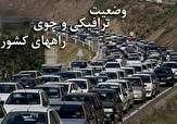 باشگاه خبرنگاران - آخرین وضعیت جوی و ترافیکی راههای کشور در دوم فروردین ماه