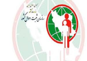 ۲۷ اردیبهشت آخرین مهلت درخواست صدور شناسنامه است/ صدور شناسنامه جدید،48 ساعت قبل از انتخابات
