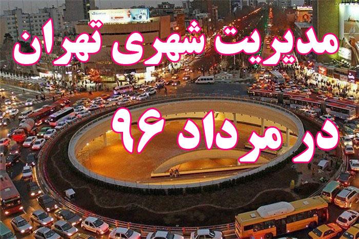 بسته شهری پنجم فروردین// کاظمی // از جدیت بحران کمبود آب در تهران تا سردرگمی شهروندان تهرانی در تغییر نام خیابان ها