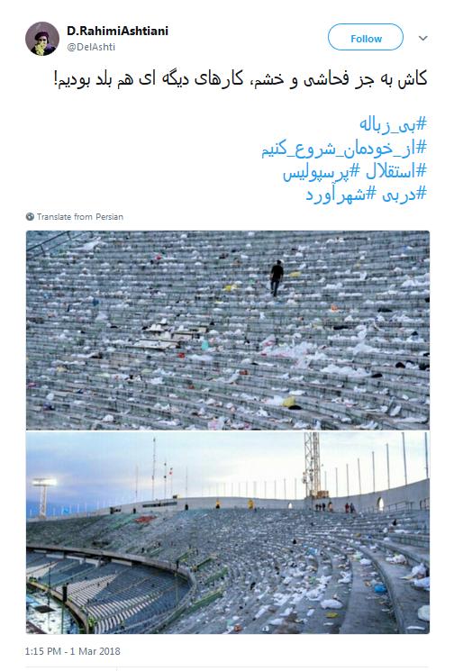 هشتگ بی_زباله داغ شد +تصاویر