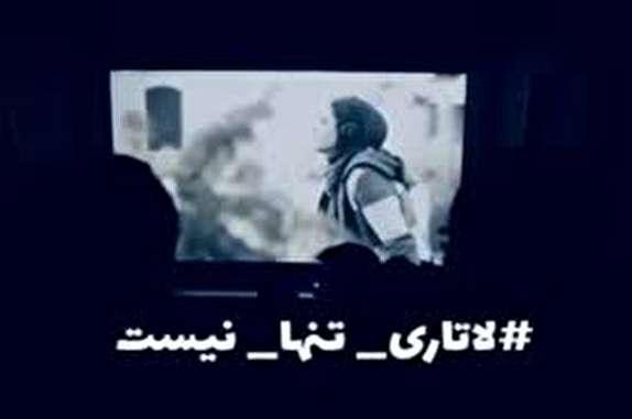 """باشگاه خبرنگاران -#لاتاری_تنها_نیست""""/ اعتراض کاربران به تبلیغات نامناسب فیلم سینمایی لاتاری"""