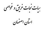 باشگاه خبرنگاران -در سال گذشته 6 دوره مسابقات نجات غریق را در استان اصفهان برگزار کردیم